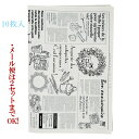 ●メール便なら2セットまでOK!●ラッピング用品プレゼント包装ギフトアレンジ/NPJ-1WR10枚入【...