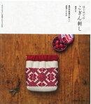 【手芸ブック】「はじめてのこぎん刺し」ソーイングBOOK手芸雑誌手芸本参考書/オリムパス販売品