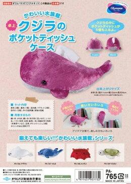 【取寄品】【ゆうパケット送料無料】【クラフトキット】クジラの卓上ポケットティッシュケース/オリムパス製パッチワークキット 初級