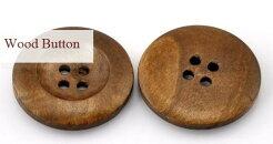 クラフトボタン10個入【木製ボタン】(ブラウン)4つ穴ウッドボタン◆ボタン◆サイズ25mm/10個入