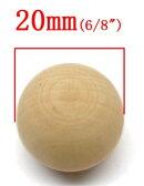 【送料無料】ウッドボール300個入【穴なしビーズ】(木製玉)球体ナチュラル◆業務パック◆クラフト工作トールペイントにも♪/20mmサイズ(穴無し)