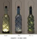 ●取寄品●ボトルドライトネット/インテリア雑貨[ゆうパケット不可]※電池別売り単4電池3本使用