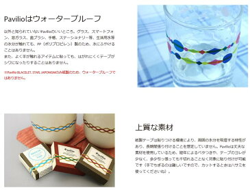 ●取寄品●【Pavilio】【マスキングテープ】(メダカノタマゴ イエロー)クラフトテープ/細やかなカッティングと色とりどりのデザインが特徴のテープです/水に強いPP素材【日本製】/15mm幅×10m