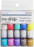 ●取寄品●レジン塗料ResinLabiro-dropいろどろっぷ10色セットシティポップカラーレジンラボ