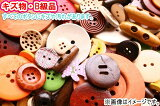【訳あり】【キズ物・B級品】木製ウッドボタン(150gパック)「すべてのボタンにキズ・汚れ・割れ・欠けなどがございます。」ミックスサイズ(ジャンク品)/返品不可