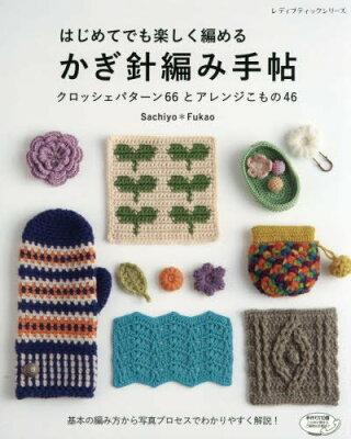 はじめてでも楽しく編めるかぎ針編み手帖