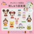 ●取寄品●ディズニーKIDEA刺しゅう図案集/かわいいキャラクターがいっぱいの図案集/手芸本クラフト雑誌ブティック社