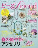 ●取寄品●ビーズfriend2021年春号Vol.70//クラフト手芸本ブティック社