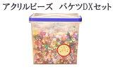 【送料無料】アクリルビーズ バケツDXセット ビーズ容量1.5kgパック/四角いバケツに可愛いプラビーズがずっしり/たっぷり使える!みんなで遊べる福袋