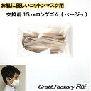 鞄とポーチ Craft Factory Reiで買える「交換用15cmロングゴム【お肌に優しいコットンマスク 】専用ゴム紐 50cm×2本 仕事 ビジネス用 普通サイズ 女性用 男性用 夏用マスク ゴムの長さが既製品で耳が痛い方におすすめ 個装不可 マスクと同時購入に限り販売 ゴムはベージュです」の画像です。価格は100円になります。