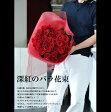 バラの花束 100本以上もOK!本数が選べます! 高品質で超大輪の深紅の薔薇の花束 誕生日プレゼント 女性 母 バラの花束 母の日 ギフト お祝い プレゼント 還暦祝い 祖母 赤バラ 結婚記念日 妻 結婚祝い プロポーズ 彼女 退職祝い 定年 送別会 男性 父