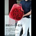 神戸の花ギフト レイリ楽天市場店で買える「バラの花束 100本以上もOK!本数が選べます! 高品質で超大輪の深紅の薔薇の花束 誕生日プレゼント 祖母 女性 母 バラの花束 ギフト お祝い 花 プレゼント 還暦 祝い 赤 おしゃれ 結婚記念日 妻 結婚祝い プロポーズ 退職祝い 定年 昇進祝い」の画像です。価格は270円になります。