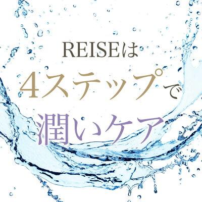 ライゼ潤い4ステップキット(クレンジングウォーター・保湿アミノ洗顔・ブースターオイルミスト化粧水・セラム乳液)[使用目安:10日分]