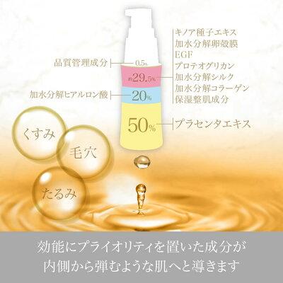 <美容パック>ライゼホワイトジェリーエッセンスW5030ml[使用目安:約2ヶ月]REISE卵殻膜化粧品機能性美容液美白ハリ弾力潤い透明感キメ無添加