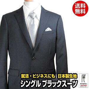 AB4 ブラックスーツ メンズ | 日本製生地 ブラックフォーマル ノータック オールシーズン ビジネス ビジネススーツ ブラック 黒 スーツ 就活 リクルート 面接 結婚式 葬式 卒業式 入学式 喪服 礼服 フォーマル パーティー コーデ コーディネート 着こなし 通販 F17126