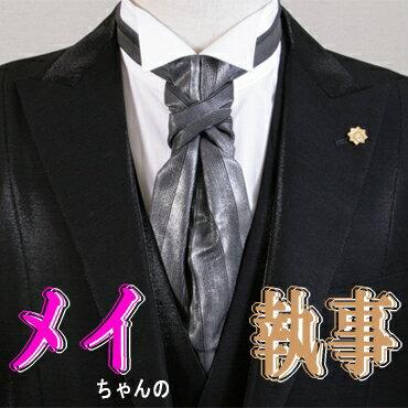 アスコットタイ ARAMISアスコットタイ グレー☆ブローチ付きアス...