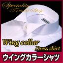 【期間限定プレゼント付き】 ウイングカラーシャツ ウィングカラーシャツ モーニング ワイシャツ フライフロント 比翼 シングルカフス [送料無料] フォーマル メンズ 結婚式 ウイングシャツ シャツ M877