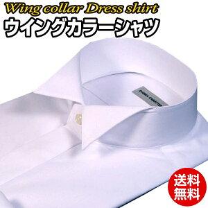 【期間限定プレゼント付き】 ウイングカラーシャツ ウィングカラーシャツ モーニング ワイシャツ フライフロント 比翼 シングルカフス [送料無料] フォーマル メンズ 紳士 男性用 結婚式 衣装 衣裳 ウイングシャツ シャツ M877