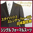 ブラック フォーマルスーツ メンズ 礼服 ノータック細身 R12259【送料無料】 フォーマル スーツ 男性用