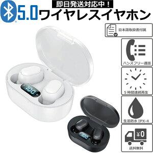 【割引クーポン有】Bluetoothイヤホンワイヤレスマイク付きBluetooth5.0ハンズフリー通話ランニング黒白siriGoogleアシスタントコスパスマートフォンヘッドセットイヤホンマイク携帯電話アクセサリー長時間タッチ操作