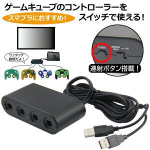 【割引クーポン有】ニンテンドースイッチゲームキューブコントローラー接続タップ本体タップ増設任天堂連射操作WiiU/PC用使用可スマブラコントローラー大人数パーティ1-8人同時プレイコンバーター