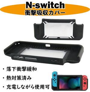 SWITCHケース耐衝撃カバーグリップ力UP携帯モード充電しながらゲーム可能お子様に