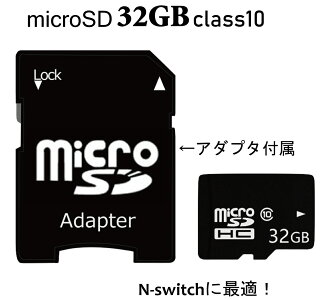 microSDカード32GBマイクロSWITCHスマホ3DSにおすすめ