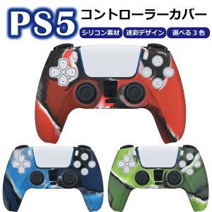 【割引クーポン有】PS5コントローラーカバーシリコン素材専用設計本体通常版デジタル・エディション共に使用可能赤青緑水洗いusbクッション保護取り付け簡単プレイステーションソニーSONY新品におすすめ