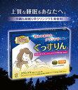 睡眠 休息 サプリ [ぐっすりん] 睡眠薬 睡眠 導入剤 で...