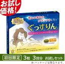 休息 サプリ [ぐっすりん] 睡眠薬 睡眠 導入剤 ではない 天然 植物 サプリメント 3粒 [送料無料 軽減税率]