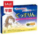 【訳あり:消費期限5月迄】睡眠 休息 サプリ [ぐっすりん] 睡眠薬 睡眠 導入剤 ではない 天然