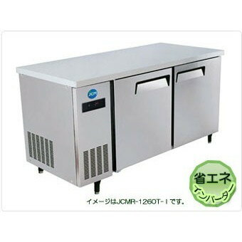 業務用ヨコ型冷蔵庫JCMR-1575T-Iコールドテーブル2ドア(400L) 厨房用キッチン用店舗