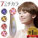 超音波 LED光美顔器 kirari(キラリ)led美顔器 ...