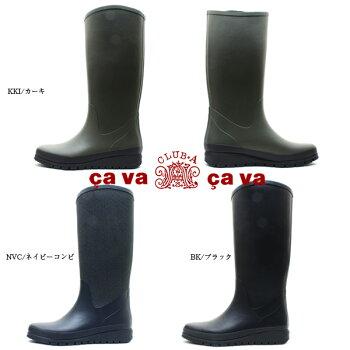 ■cavacava/サバサバ6620001ロングレインブーツラバーブーツブラック/カーキ/ネイビーコンビロングブーツ/雨靴/長靴/サヴァサヴァ/_包装