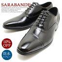 SARABANDE/サラバンド 7761 日本製本革ビジネスシューズ ストレートチップ ブラックレザー内羽/革靴/チゼルトゥ/ドレス/仕事用/メンズ/撥水加工/5%OFFセール