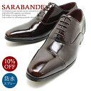 SARABANDE/サラバンド 7761 日本製本革ビジネスシューズ ストレートチップ ダークブラウンレザー内羽/革靴/チゼルトゥ/ドレス/仕事用/メンズ/撥水加工/5%OFFセール