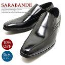 SARABANDE/サラバンド 7762 日本製本革ビジネス...