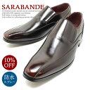 SARABANDE/サラバンド 7762 日本製本革ビジネスシューズ ヴァンプ/スリッポン ダークブラウンレザー/革靴/チゼルトゥ/ドレス/仕事用/メンズ/撥水加工/5%OFFセール