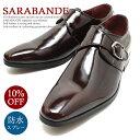 SARABANDE/サラバンド 7763 日本製本革ビジネスシューズ モンクストラップ ダークブラウンレザー/革靴/チゼルトゥ/ドレス/仕事用/メンズ/撥水加工/5%OFFセール
