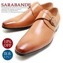 SARABANDE/サラバンド 7763 日本製本革ビジネスシューズ モンクストラップ ライトブラウンレザー/革靴/チゼルトゥ/ドレス/仕事用/メンズ/撥水加工/5%OFFセール