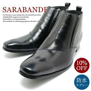 SARABANDE/サラバンド 7777 日本製本革ビジネスシューズ ロングノーズ・サイドジップブーツ ブラックレザーショートブーツ/革靴/チゼルトゥ/ドレス/仕事用/メンズ/大きいサイズ対応 28.0cmまで/キングサイズ/5%OFFセール