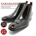 SARABANDE/サラバンド 7777 日本製本革ビジネスシューズ ロングノーズ・サイドジップブーツ ダークブラウンレザー※アドバン加工ショートブーツ/革靴/チゼルトゥ/ドレス/仕事用/メンズ/大きいサイズ対応 28.0cmまで/キングサイズ/5%OFFセール
