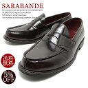Sarabande8605dbr