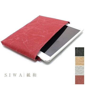 【SIWA|紙和】Laptop tablet case ipad mini PC タブレットケース ipad mini 【Made in Japan(Yamanashi)】【紙製】