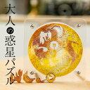 【在庫あり】ジグソーパズル 1000ピース 世界遺産 輝きのアマルフィ マイクロピース(26x38cm)(M81-850) ビバリー 梱60cm t102