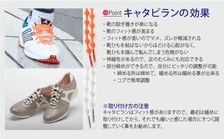 CATERPYRUN(キャタピラン)結ばない靴紐コーポレートネイビー75cm【ポイント10倍/正規品】
