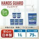 【あす楽】安心の日本製 アルコールハンドジェル エタノール75%配合 手指洗浄 ウイルス対策 保湿 洗浄タイプ ヒアルロン酸Na アロエベラ配合 アルコール高配合75% ハンド ジェル ハンズガードジェルポンプ1L 5本セット 送料無料!MADE IN JAPAN