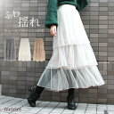 チュール3段ティアードスカート プリーツスカート チュールスカート レディース 19年 春 SS 新作 きれいめ 大人カジュアル 通勤 上品 大人 かわいい お洒落 ウエストゴム 韓国ファッション