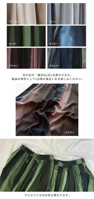 涼感グラデーションカラー配色スカンツ冷感涼しいスカート見えするワイドパンツレディース2021SS30代40代ママファッションウエストゴムロングパンツ周りと差をつける大人カジュアル体型カバーらくちんロング丈マキシ丈S/M/Lmeirireメイリールー