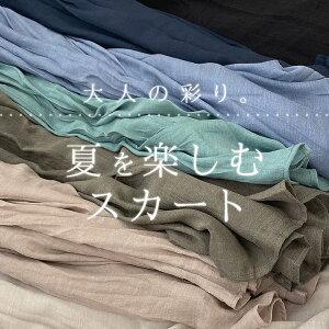 【メッシュベルト付き】ふわりギャザースラブロングスカートレディース2021SSママ大人30代40代ファッションウエストゴムボリュームスカートギャザースカートフレアスカートAラインくすみカラー青緑黒M/Lmeirireメイリールー